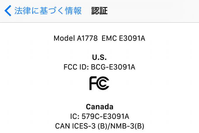 台湾版iPhone7はA1778モデル