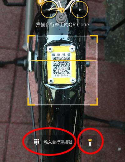 解錠は自転車に付いているQRコードを読み取るだけ