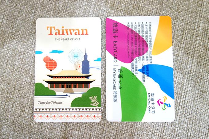 台湾旅行の必須アイテム・悠遊カード(EasyCard)の買い方とおすすめのチャージ方法