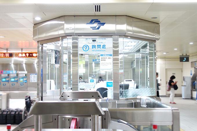 MRTの改札横にある窓口