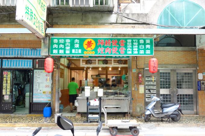 黄記魯肉飯(ホァンジー ルーロウファン)は台湾ローカルグルメを堪能できる台北おすすめの人気店