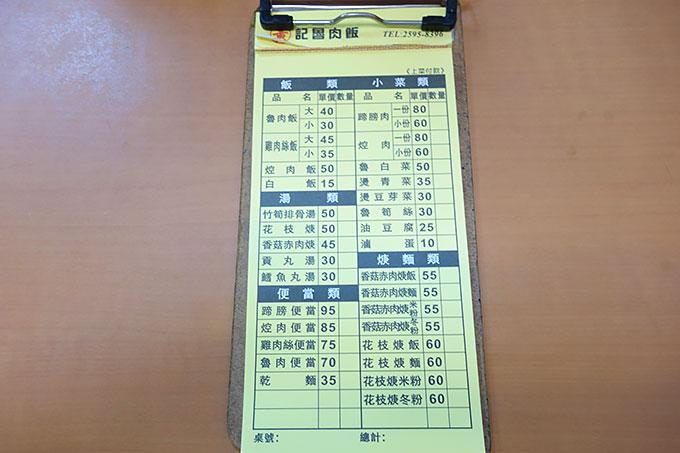 中国語のメニュー兼注文票