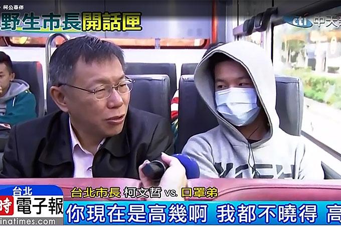 バスで顔見知りの高校生と会話する柯文哲