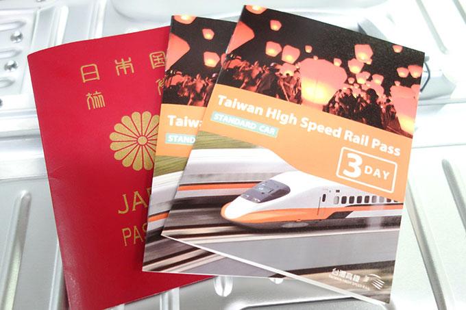 周遊にぴったりな台湾新幹線3日間乗り放題パス