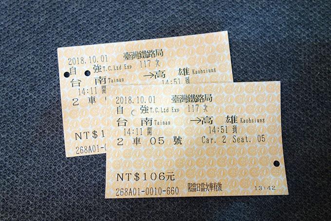 台湾鉄道・自強号の台南-高雄のチケット