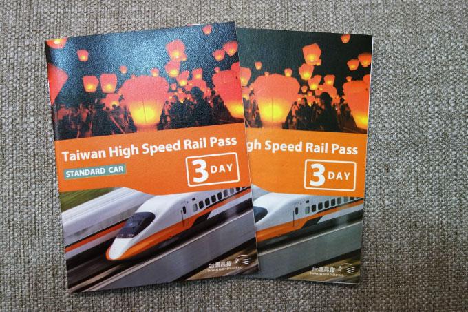 台湾新幹線3日間乗り放題パス