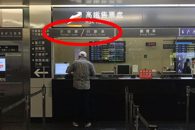 台湾新幹線の定期券/回数券窓口