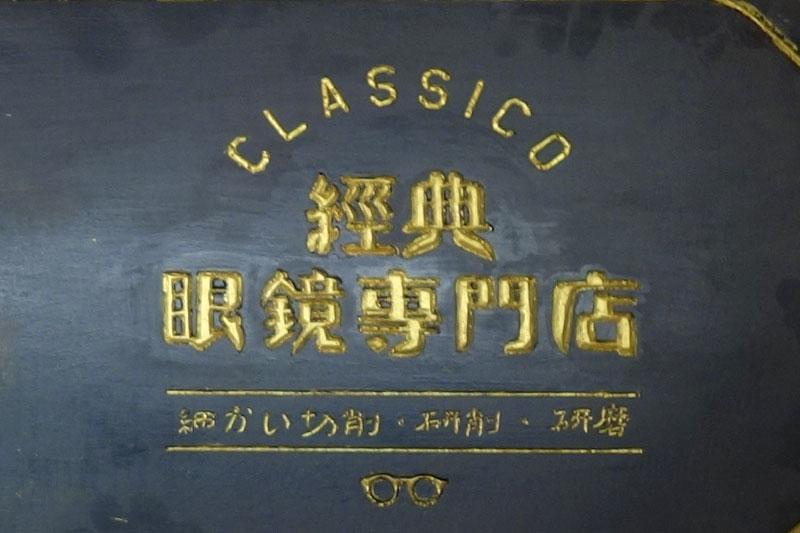 台湾のおしゃれなメガネ屋CLASSICO