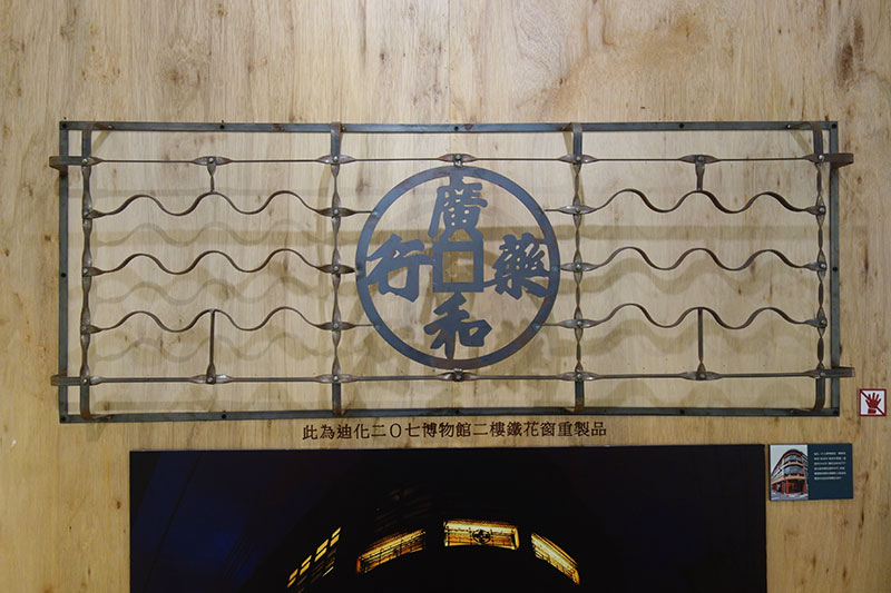 迪化207博物館の窓に使われているものと同じ窓格子