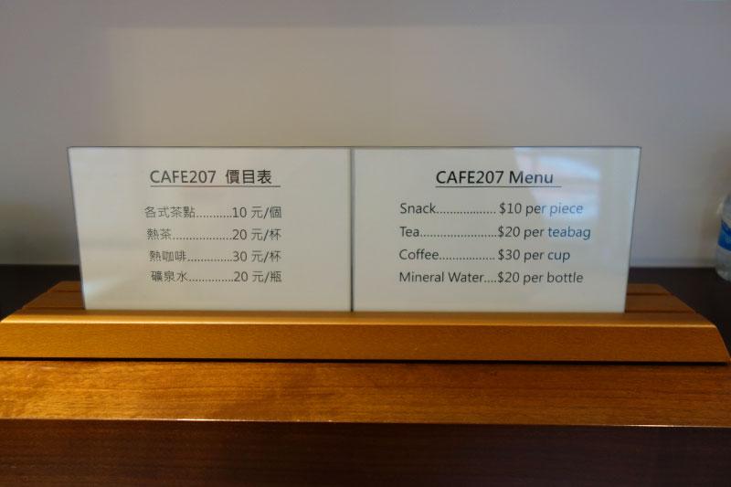 CAFE207のメニュー