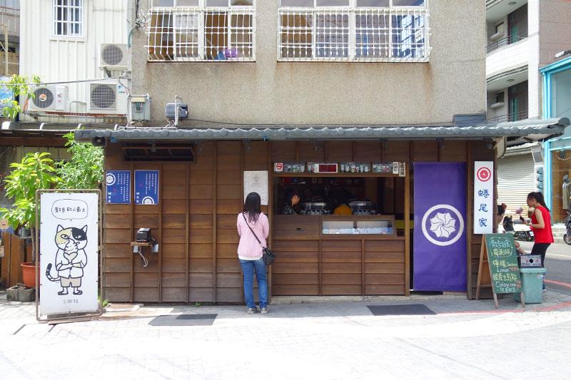 日本家屋風の台南の蜷尾家