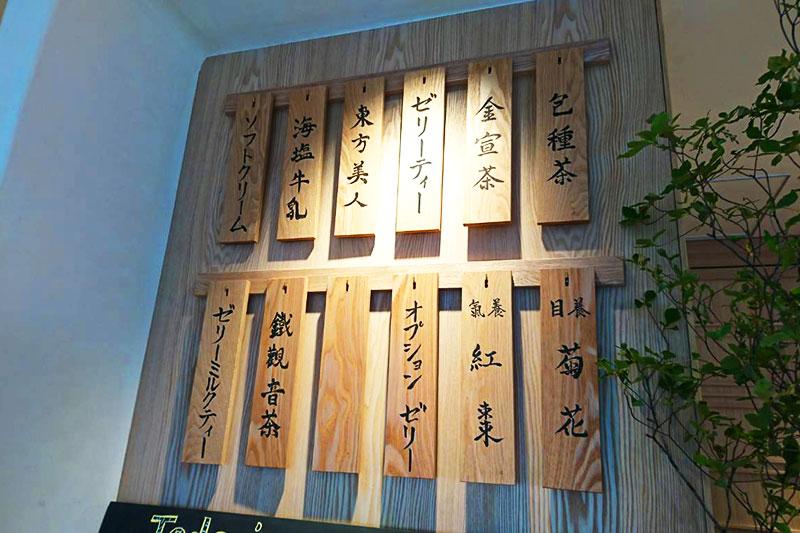 東京・三軒茶屋店のメニュー