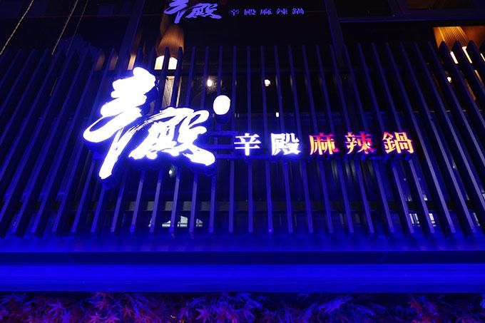 辛殿麻辣鍋 信義店