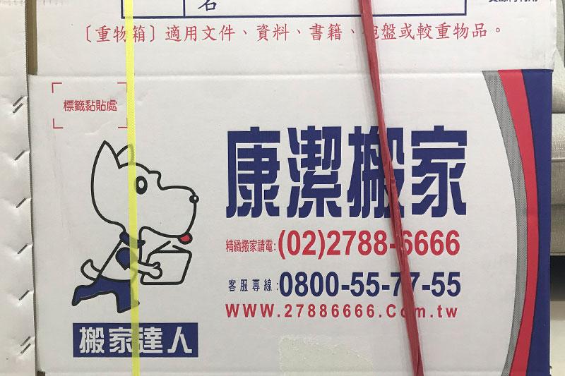 今回利用した台湾の引越し業者「康潔搬家」