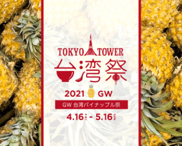 東京タワー台湾祭 2021 GW・台湾パイナップル祭|前売券