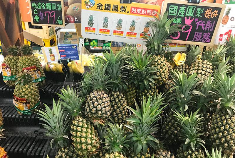 台北のスーパー全聯で売っていたパイナップル2種類